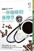 一杯咖啡的藥理學(百藥之王)(全新改版)