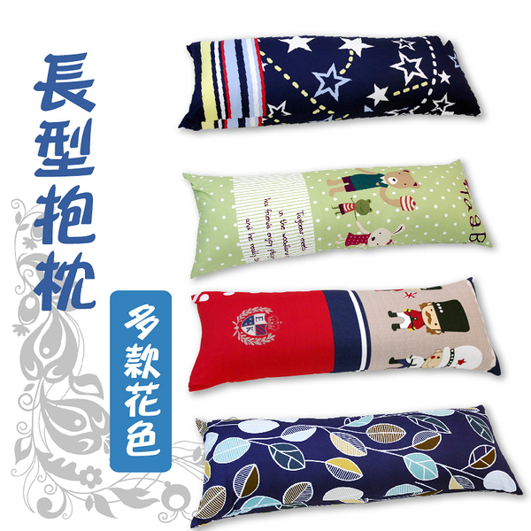 抱枕靠枕 - 四尺(大) [多款可愛圖樣] 長枕 可拆洗 AA特級空心棉 寢居樂 台灣製