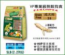 【 VP專業級無穀蔬食】成犬用5LB(2.27KG)人蔘配方-狗飼料