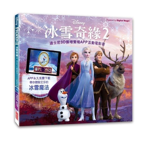 冰雪奇緣2:迪士尼3D擴增實境APP互動電影書【城邦讀書花園】