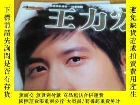二手書博民逛書店罕見王力宏-蓋世英雄Y197753 維度娛樂資訊 中國國際廣播音