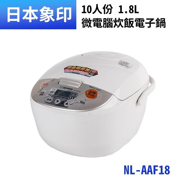 象印-微電腦電子鍋-10人份NL-AAF18