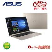 【送Off365】 華碩 ASUS S15 S510 15吋窄邊框筆電(i5-8250U/MX150/256G/4G/金) S510UN-0161A8250U 冰柱金