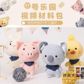 手工diy毛線鉤針編織玩偶材料包布藝娃娃禮物女【時尚大衣櫥】
