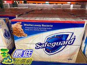 [COSCO代購] C127281 SAFEGUARD BAR SOAP 美國進口洗手皂 113公克14入
