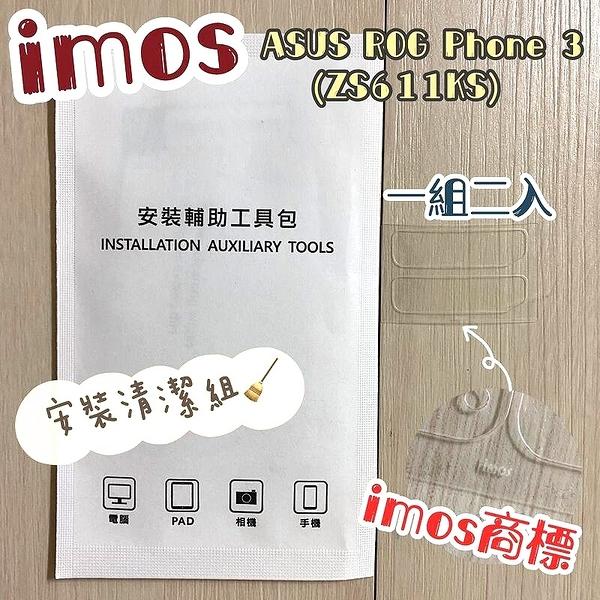 【iMos】3SAS 鏡頭保護貼2入組 附清潔組 ASUS ROG Phone 3 ZS661KS (6.59吋) 雷射切割 疏油疏水 鏡頭貼