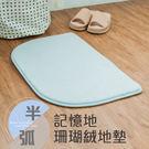 地墊 室內外踏墊 吸水記憶珊瑚絨地墊【E010】半弧可機洗乳膠防滑地墊 地毯 腳踏墊