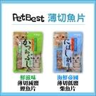 PetBest〔鰹魚片/柴魚片,2種口味,50g,台灣製〕