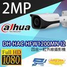 高雄/台南/屏東監視器 DH-HAC-HFW1200MN-I2 200萬畫素 四合一紅外線攝影機 大華dahua