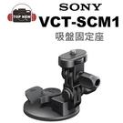 VCT-SCM1 吸盤 固定架 SONY 專用配件 Action CAM 公司貨 SCM1 適用X3000 AS300 AS50