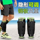 綁腳鉛塊沙袋綁腿隱形可調跑步運動鉛塊鋼板綁腳沙包沙帶綁腿負重綁腿裝備DC1101【VIKI菈菈】