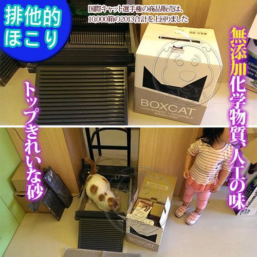 【 zoo寵物商城】國際貓家BOXCAT》灰標極速凝結小球砂12L10kg2盒免運組