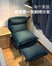 創意懶人沙發躺椅陽台家用休閒單人榻榻米小戶型臥室小型單個沙發 【全館免運】