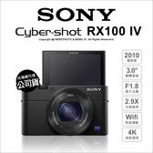 Sony DSC-RX100 RX100 IV M4 索尼公司貨【送64G+副電+24期免運】薪創數位