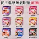 日本品牌【花王Kao】溫感蒸氣眼罩