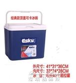 澳洲ESKY保溫箱冷藏箱家用車載戶外冰箱外賣便攜保鮮釣魚商用冰桶YYP 麥琪精品屋