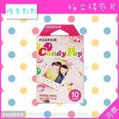 拍立得底片 彩色糖果 Candy Pop 富士 FUJIFILM Instax mini 1捲10張 適用MINI系列