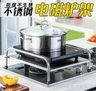 不銹鋼電磁爐架子支架臺廚房放煤氣灶蓋板蓋底座多功能灶臺置物架-YXS『小宅妮時尚』