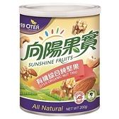 歐特 有機綜合純堅果 200gx15罐