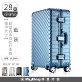 Deseno 行李箱 鐵甲武士系列 藍灰  28吋 輕量鋁鎂合金旅李箱 DL0569-28SB  MyBag得意時袋
