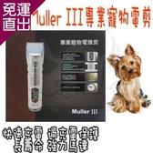 Muller 御風 三代豪華旗艦版 專業寵物電推剪/剪毛器/電剪 X 1入【免運直出】