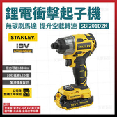 STANLEY 史丹利無刷衝擊起子機 SBI201D2K 雙電 2.0