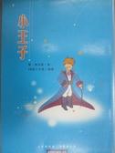 【書寶二手書T2/兒童文學_OCT】小王子_26號小行星, 聖.修伯里
