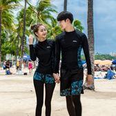 泳衣 泳裝 情侶泳裝 情侶潛水服女男分體長袖長褲水母衣 浮潛沖浪泳衣 套裝速干防曬韓國