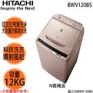 【HITACHI日立】12KG自動槽洗淨洗衣機 BWV120BS 免運費 送基本安裝