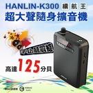 HANLIN-K300續航王超大聲隨身擴音機 教學擴音機 腰掛式 最高125分貝 FM收音機隨身聽 插卡音箱 PC喇叭