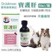 *KING*DR.J寵物健康筆記-寶護肝 60ml/瓶 保護肝臟 方便餵食嗜口性佳 犬貓適用