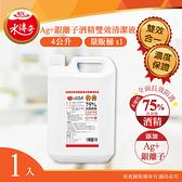 【水傳奇 】 Ag+銀離子75%酒精雙效清潔液(4公升)