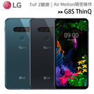 LG G8S ThinQ (6G/128G)6.2吋靜脈辨識Qi充電防水三攝手機◆送Qi行動電源(10000mAh)+8/31前登錄送7-11商品卡