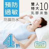 sonmil乳膠床墊10cm天然乳膠床墊雙人特大7尺 防蟎過敏防水透氣 取代記憶床墊彈簧床墊