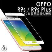 3D 曲面 滿版 OPPO R9s 5.5吋 / R9s Plus 6吋 鋼化玻璃 保護 貼 9H 鋼化貼 全屏 螢幕保護貼