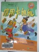 【書寶二手書T1/大學資訊_DN4】信用卡媽媽_兒童文化振興會
