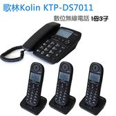 KOLIN 歌林 1.8GHz 數位無線親子機 KTP-DS7011 大字鍵機種 (1母3子) 買就送1對2轉接頭