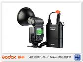 【免運費】GODOX 神牛 AD360 TTL-N kit Nikon相容i-TTL 閃光燈套件(公司貨)