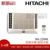 【HITACHI日立 RA-22WK】窗型3-5坪雙吹單冷~含安裝