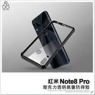 MIUI 紅米Note8 Pro 壓克力 手機殼 透明軟殼 背蓋不泛黃 全包超薄 氣囊耐摔 保護鏡頭 保護套