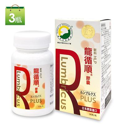【駿賀】龍循順HLP 蚓激酶膠囊3盒組 日本原裝進口