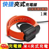 小米手環4代快捷夾式 免拆 USB充電線 夾式充電 贈保護貼