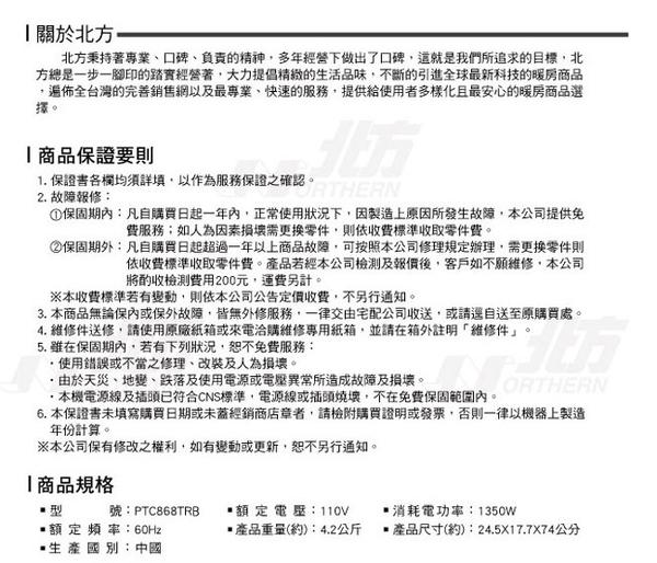 ★北方★直立式陶瓷負離子遙控電暖器 PTC868TRB