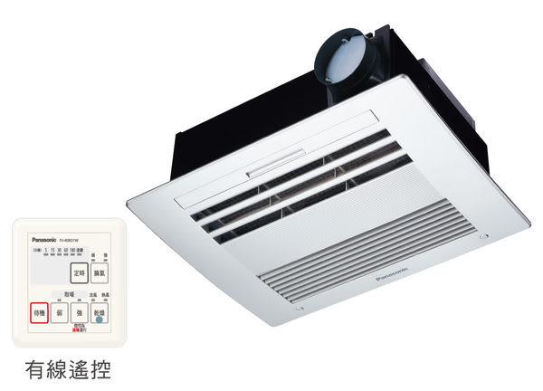 【享樂衛浴】國際牌 浴室換氣暖風機 FV-40BD1R (110V) / FV-40BD1W (220V)