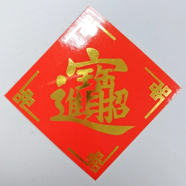 【大倫氣球】4cm 招財進寶、大吉大利 氣球貼紙 (本產品不含氣球)水果貼紙 春節貼紙 過年 春聯
