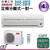 【信源】4坪【SANLUX 三洋 1對1分離式定頻冷氣 SAE-29FE+SAC-29FE 】(220V) 含標準安裝