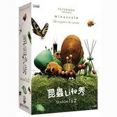 【激省限定】昆蟲Life秀 第1+2季 全177話 DVD ( minuscule Season 1+2 )
