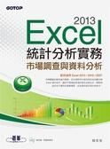 (二手書)Excel 2013統計分析實務:市場調查與資料分析(範例適用Excel 2013~200..