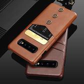三星 Note10 Note10+ Note9 S10 S10+ S10e S9 S9 Plus 皮鈕扣插卡殼 手機殼 插卡 保護殼