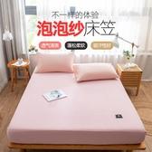 泡泡紗夏季床笠單件防滑透氣席夢思保護套床罩防塵罩1.5m1.8m床